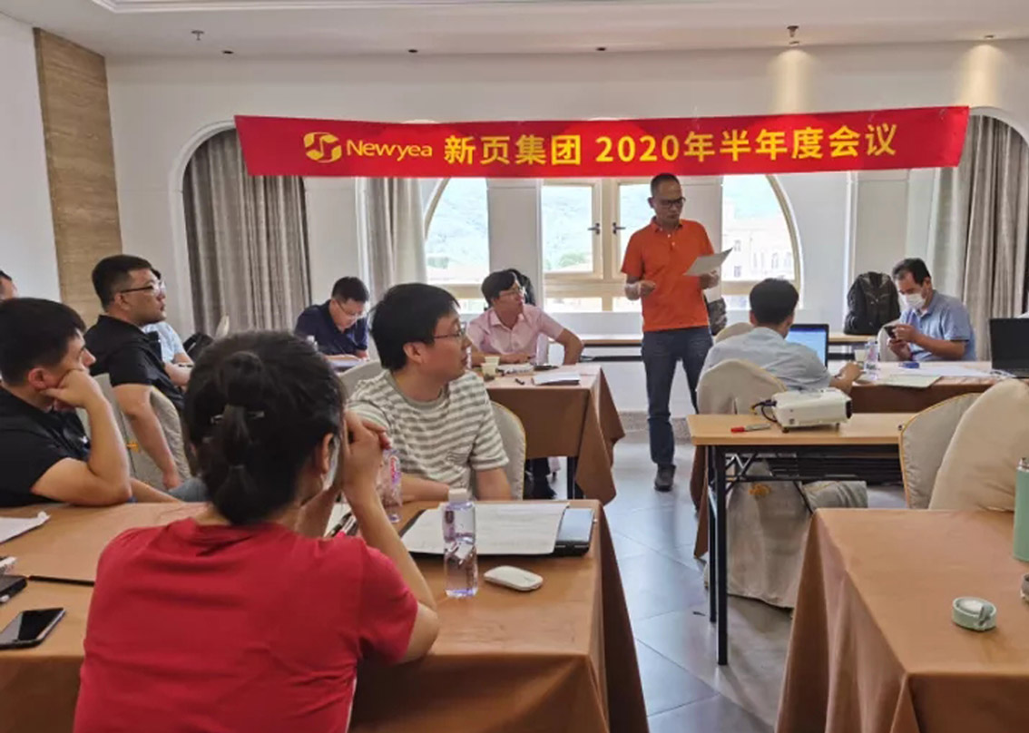 All paddles to open a large ship ——2020 Newyea Group mid-year management meeting successfully held