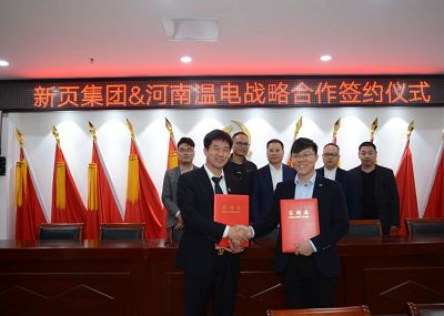 Warmly congratulates the Newyea group & Henan warm electricity strategic cooperation signing ceremony successfully