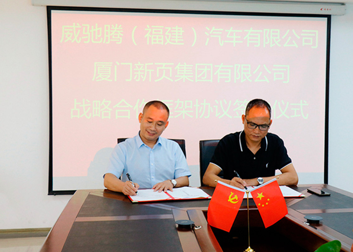 Joint Promotion of New Energy Automotive Industry Newyea Group Signing Strategic Cooperation Agreement