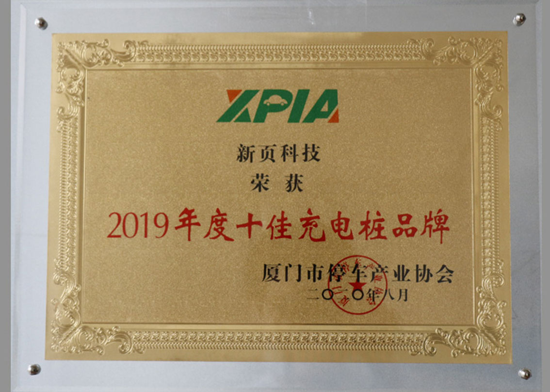 Newyea Technology won the Top Ten charging pile Brand of Xiamen parking Industry Association 2019