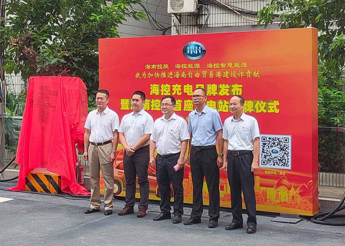 Newyea Help Hainan Free Trade Zone, Free Trade Port Construction and National Investment Power, Hainan holding joint construction of new energy car charging stations